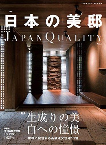 2018年9月 日本の美邸「森の中の森の家」