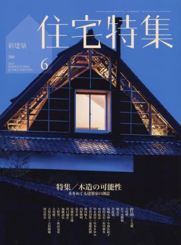 2018年6月 住宅特集「八雲」