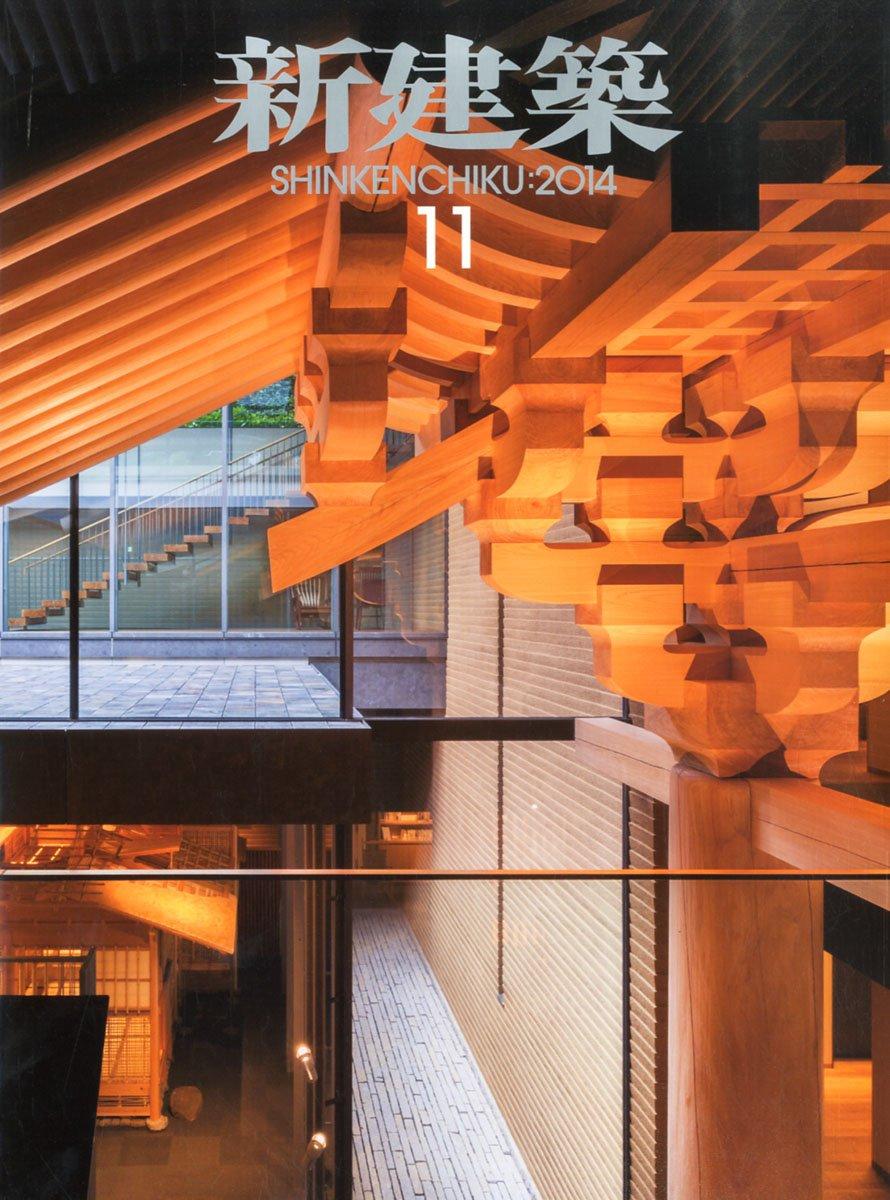 2014年11月 新建築「蛍遊苑」